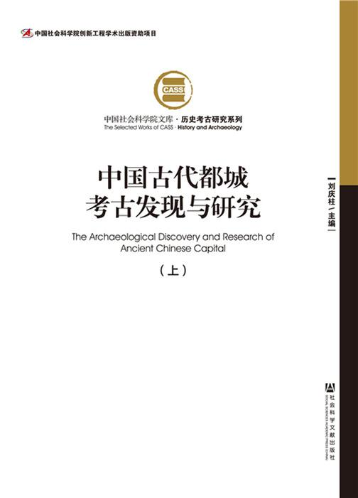 中国古代都城考古发现与研究(全2册)(中国社会科学院文库·历史考古研究系列)