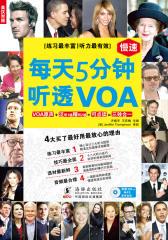 每天5分钟-听透慢速VOA(试读本)
