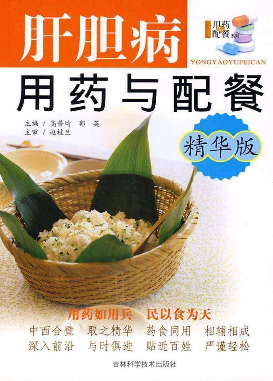 肝胆病用药与配餐:精华版
