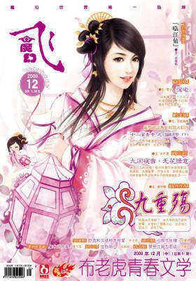 飞魔幻(2009年12月)(电子杂志)