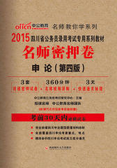 四川省公务员录用考试专用系列教材·名师密押卷·申论(第四版)