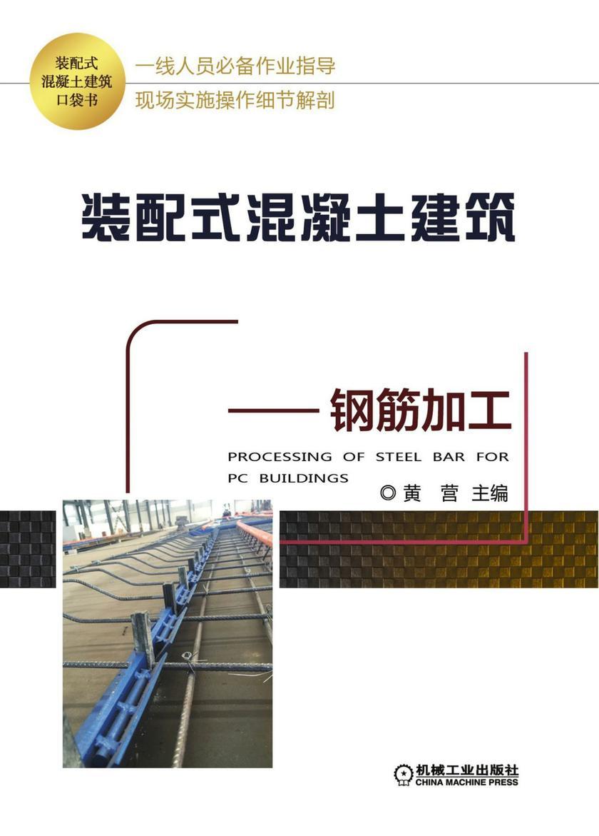 装配式混凝土建筑口袋书——钢筋加工