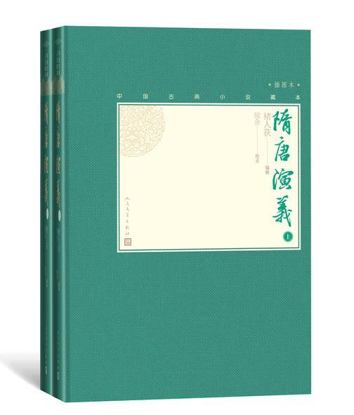 隋唐演义:全2册