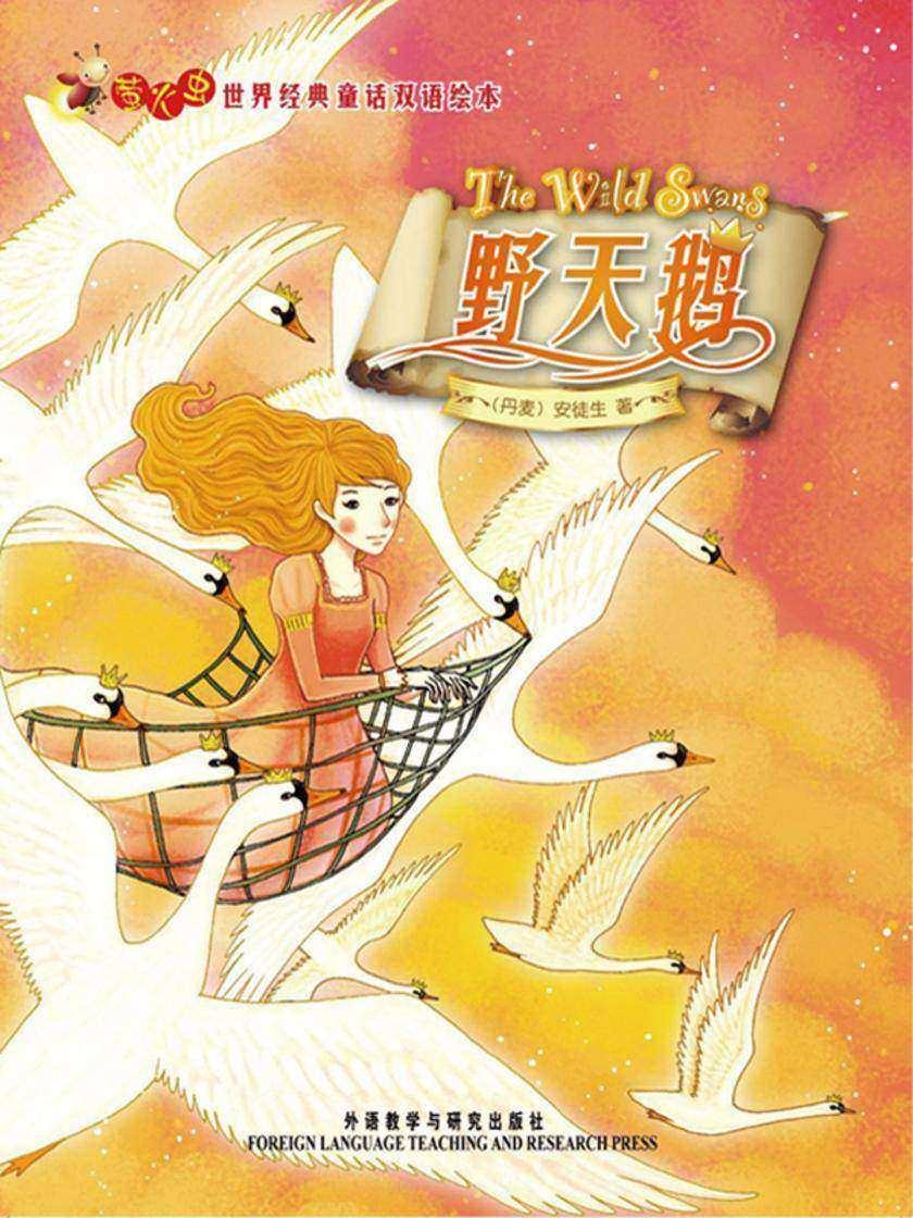 野天鹅(萤火虫·世界经典童话双语绘本)