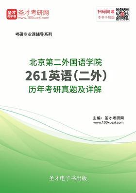 北京第二外国语学院261英语(二外)历年考研真题及详解