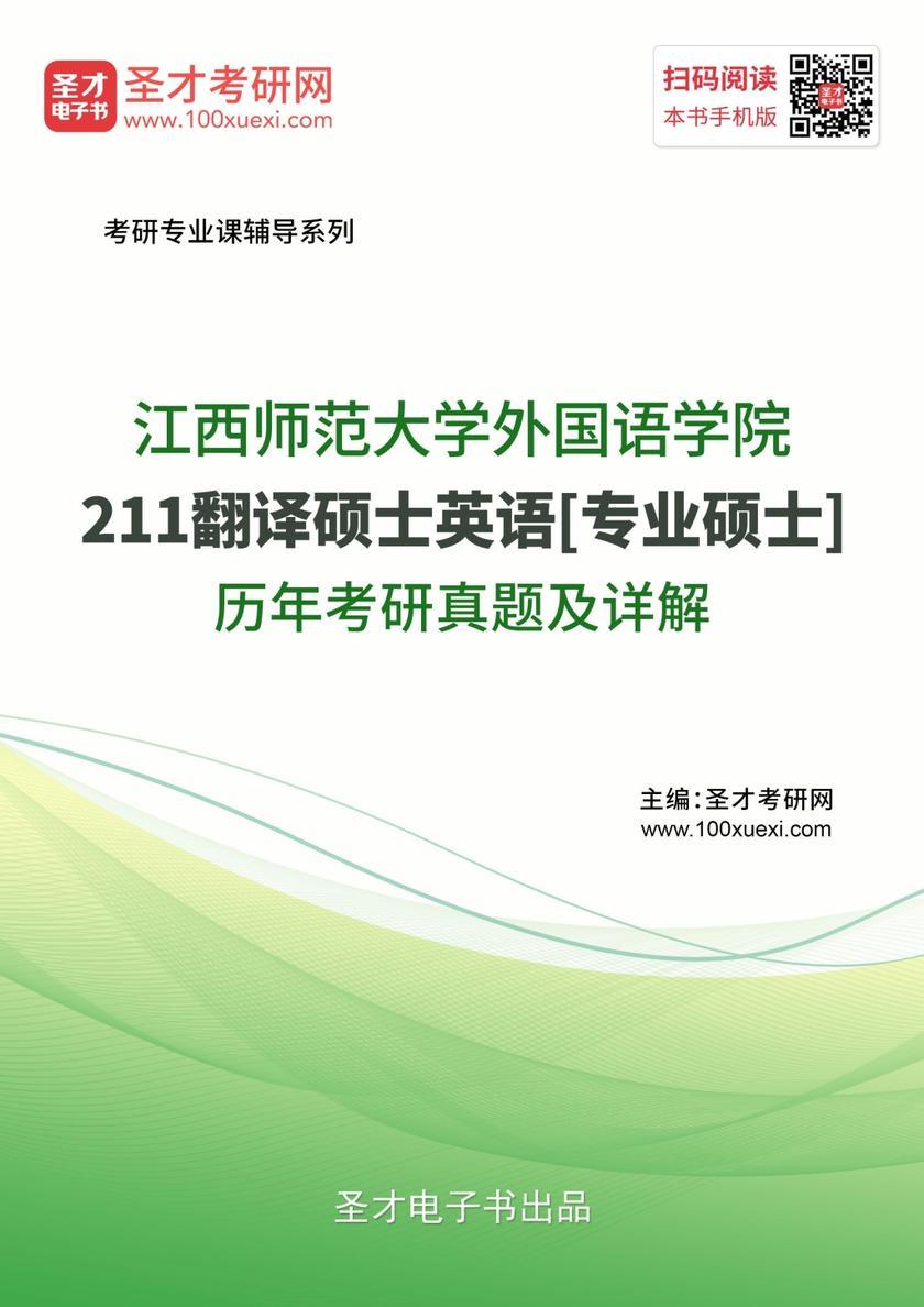 江西师范大学外国语学院211翻译硕士英语[专业硕士]历年考研真题及详解