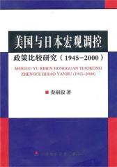 美国与日本宏观调控政策比较研究(1945~2000)