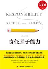 责任胜于能力