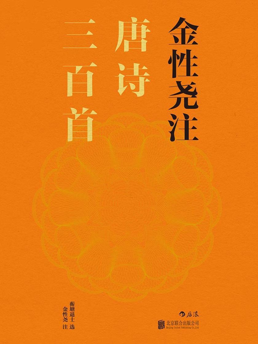 金性尧注唐诗三百首(博取诸家之长,深切诗法诗理,著名古典文史大家金性尧晚年大成之作。)