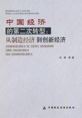 中国经济的第二次转型:从制造经济到创新经济