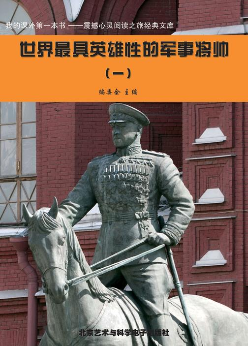 世界最具英雄性的军事将帅(1)