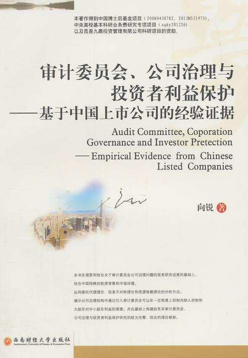 审计委员会、公司治理与投资者利益保护——基于中国上市公司的经验证据(仅适用PC阅读)