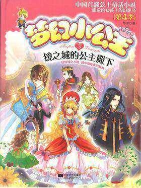 梦幻小公主3 镜之城的公主殿下(第4季)
