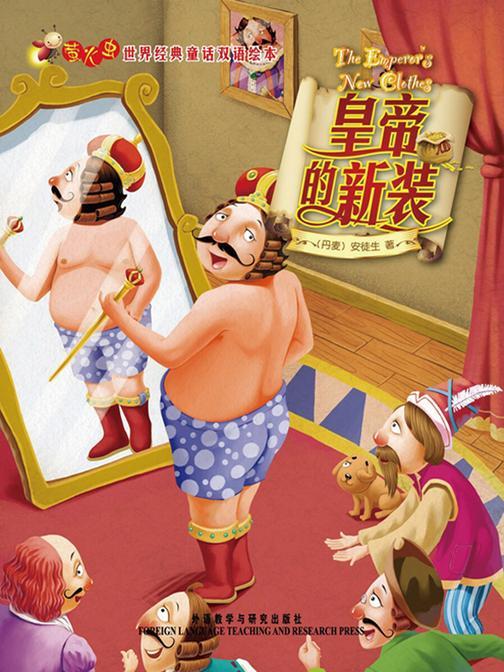 皇帝的新装(萤火虫·世界经典童话双语绘本)
