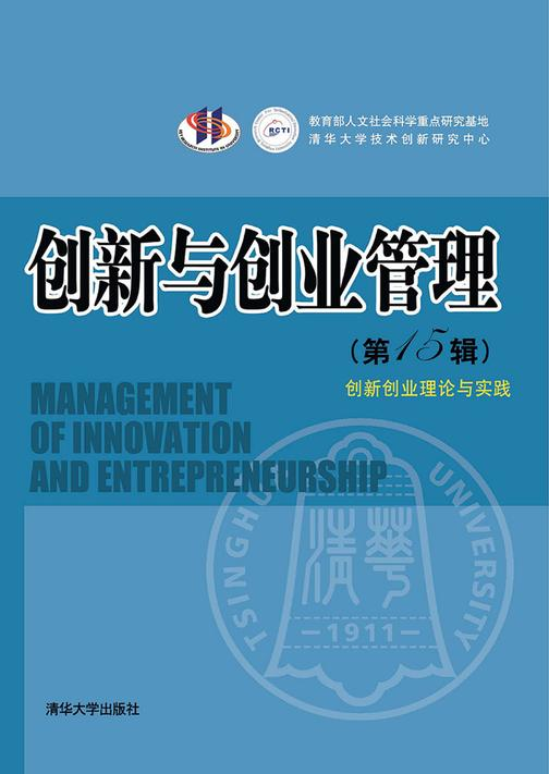 创新与创业管理——(第15辑)创新创业理论与实践