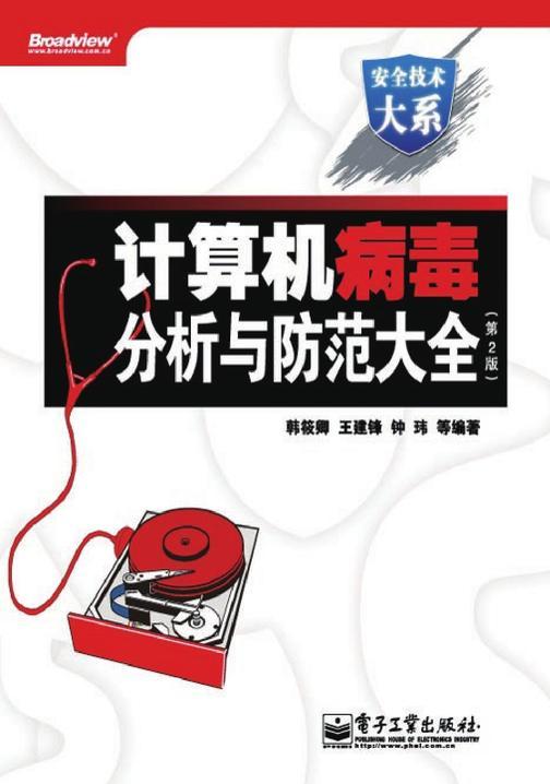 计算机病毒分析与防范大全(第2版)