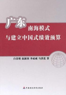 广东南海模式与建立中国式绩效预算