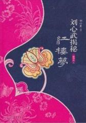 刘心武揭秘红楼梦(精华本二)