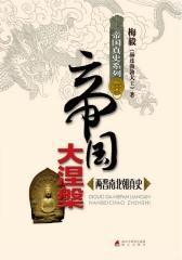 帝国大涅槃:两晋南北朝真史