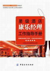 星级酒店康乐经理工作指导手册