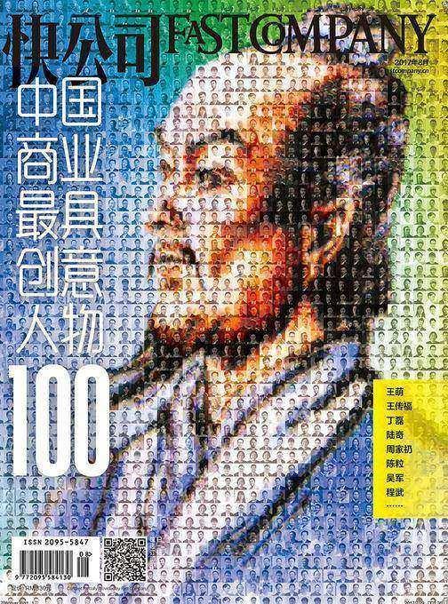 快公司2017年08期:2017中国商业最具创意人物100(电子杂志)