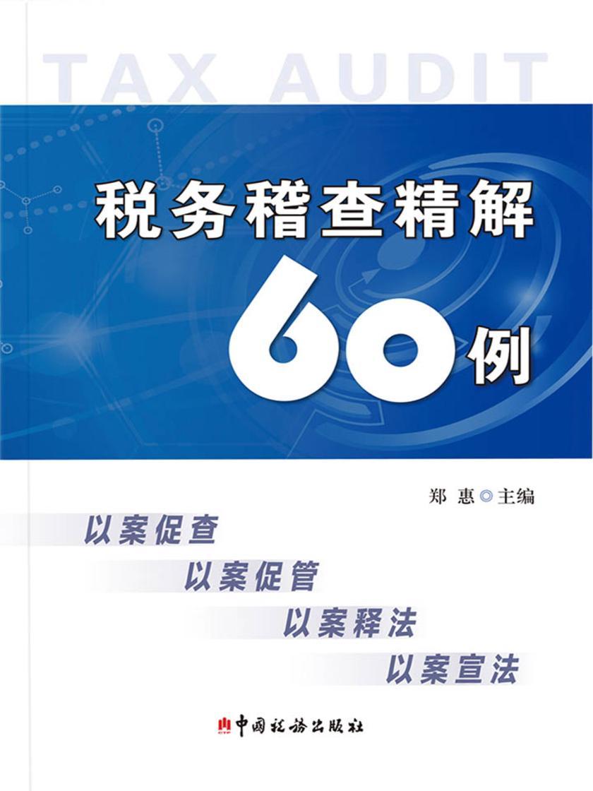税务稽查精解60例