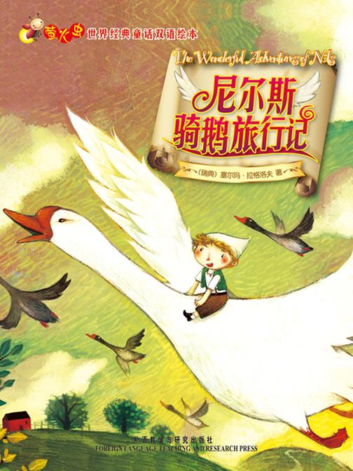 尼尔斯骑鹅旅行记(萤火虫·世界经典童话双语绘本)