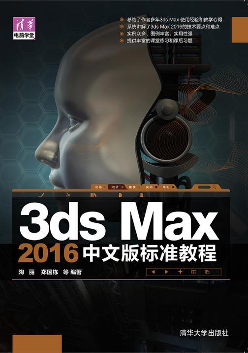 3dsMax2016中文版标准教程