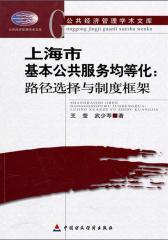 上海市基本公共服务均等化:路径选择与制度框架(仅适用PC阅读)