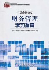财务管理学习指南(仅适用PC阅读)