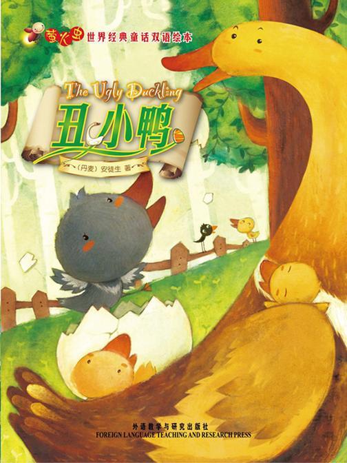 丑小鸭(萤火虫·世界经典童话双语绘本)