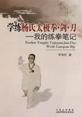 学练杨氏太极拳·剑·刀——我的练拳笔记