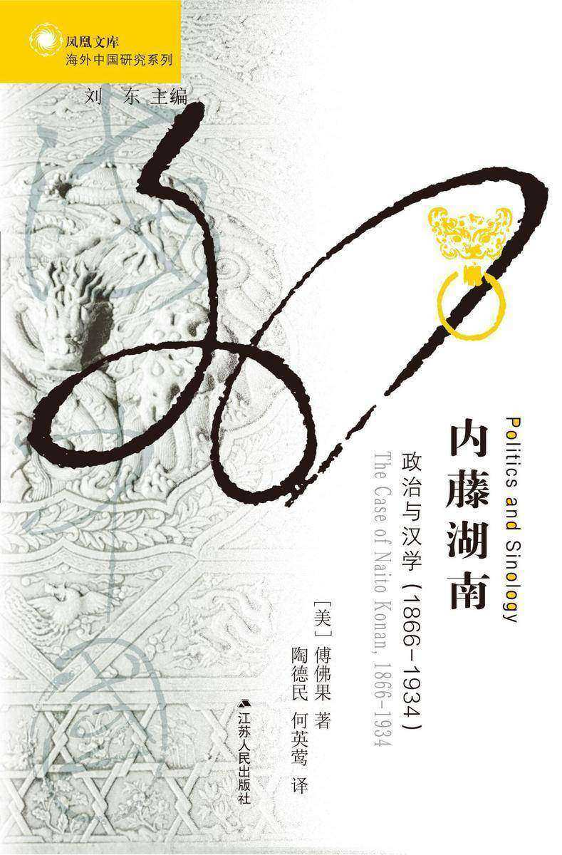 内藤湖南:政治与汉学(1866-1934)
