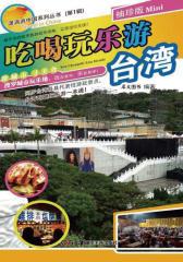 吃喝玩乐游台湾