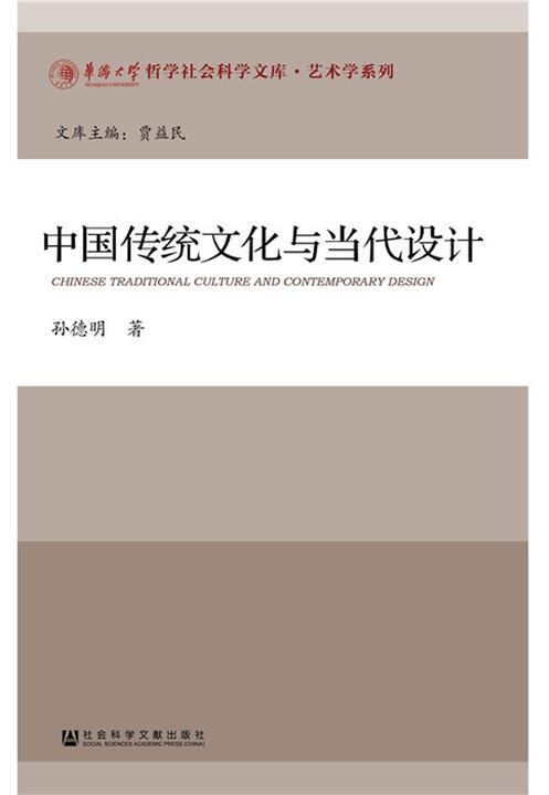 中国传统文化与当代设计
