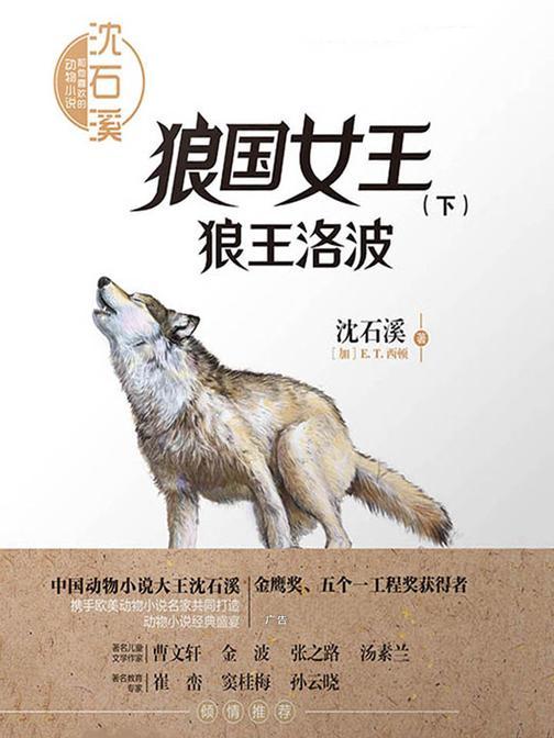 狼国女王(下)·狼王洛波