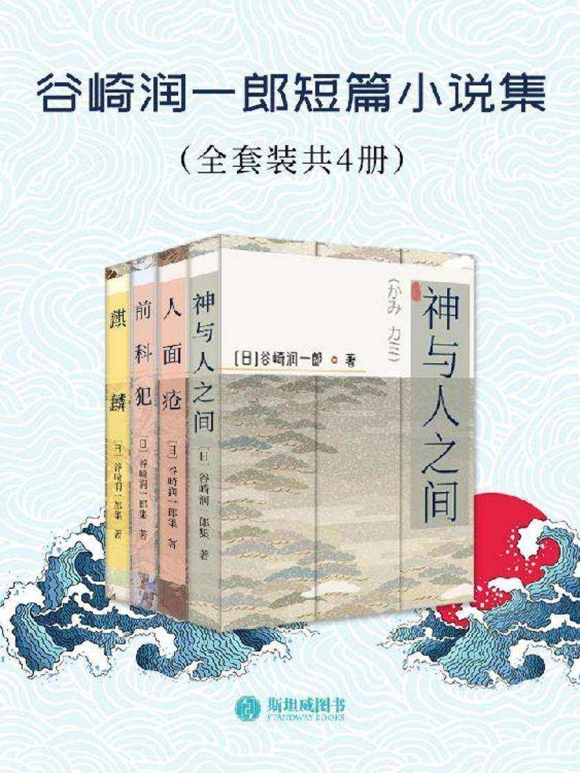 谷崎润一郎短篇小说集(全套装共4册)