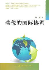 碳税的国际协调(仅适用PC阅读)
