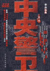 中央警卫(试读本)