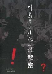 川岛芳子生死之谜解密