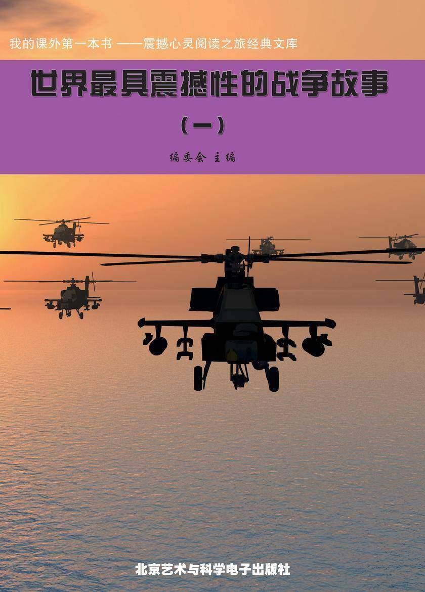 世界最具震撼性的战争故事(1)