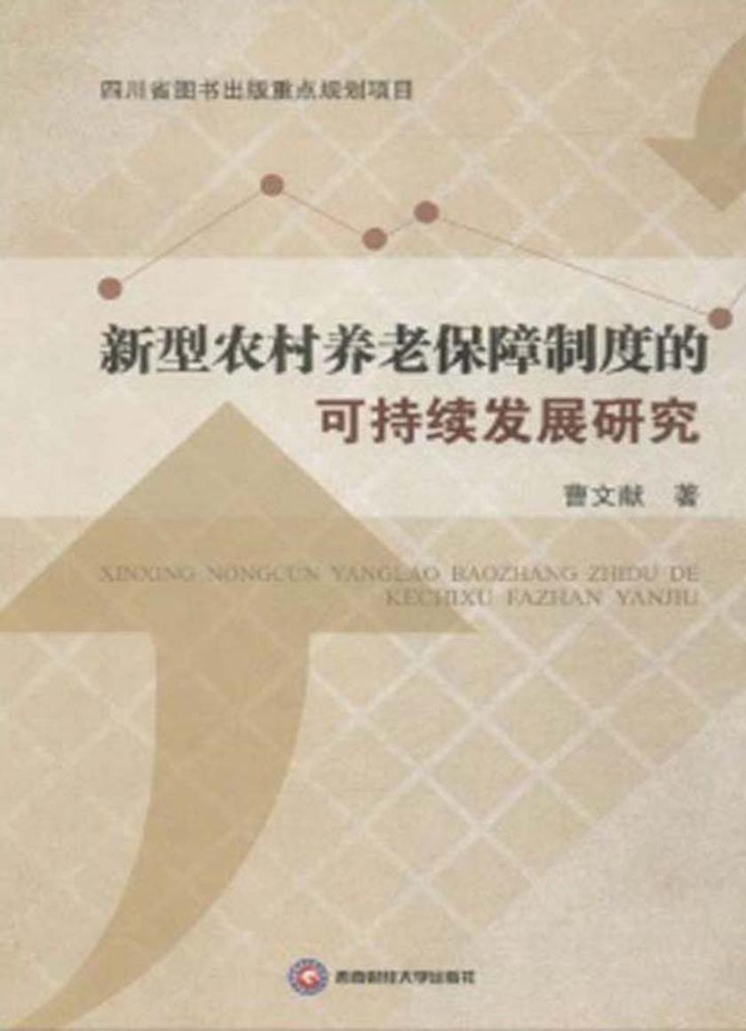 新型农村养老保障制度的可持续发展研究