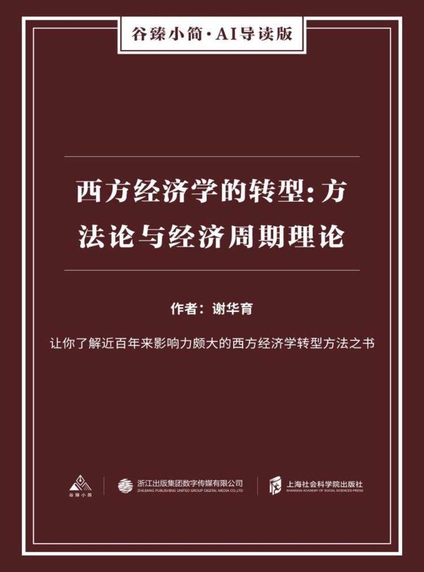 西方经济学的转型:方法论与经济周期理论(谷臻小简·AI导读版)