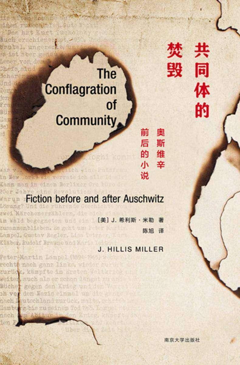 """共同体的焚毁:奥斯维辛前后的小说(哈罗德·布鲁姆""""伟大的对手""""J. 希利斯·米勒力作,以文学见证奥斯维辛,纪念战争中遭焚毁的生命)"""