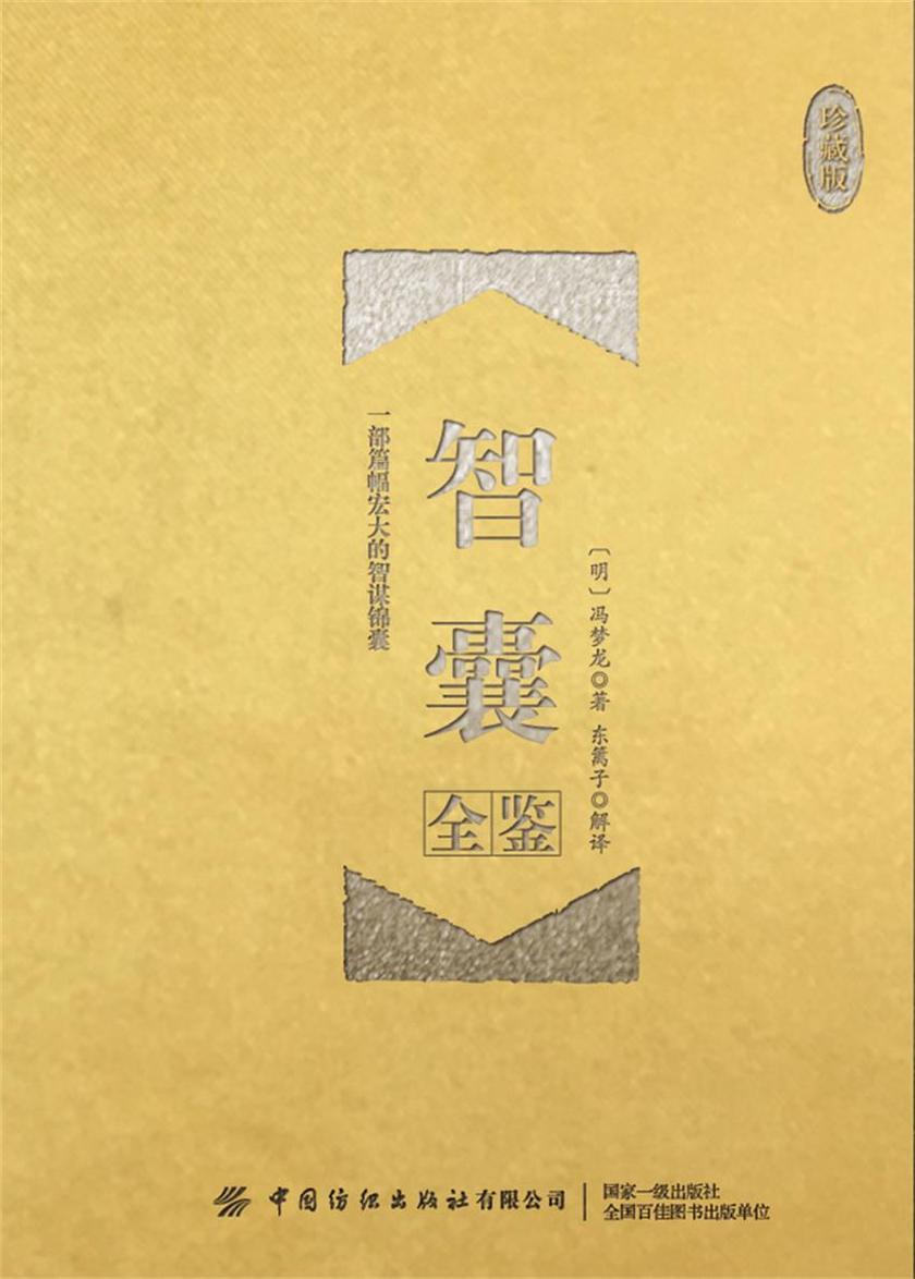 豪放词全鉴(珍藏版)