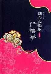 刘心武揭秘红楼梦(精华本一)