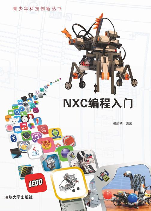 NXC编程入门
