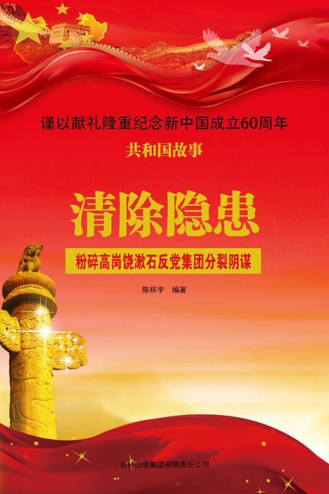 清除隐患:粉碎高岗饶漱石反党集团分裂阴谋