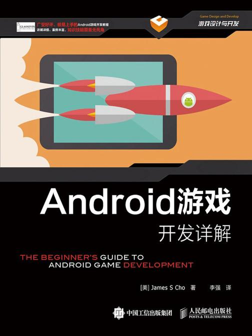 Android游戏开发详解