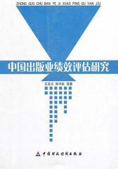 中国出版业绩效评估研究